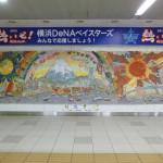 絹谷幸二 / VIVA YOKOHAMA
