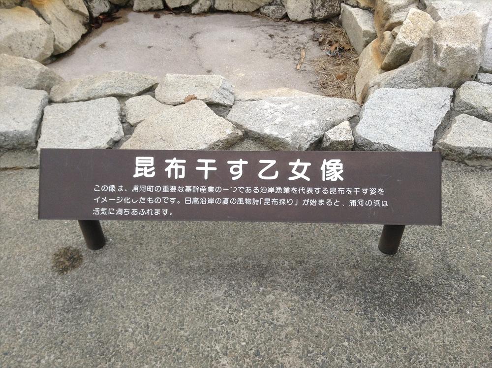 Urakawa_Kombu