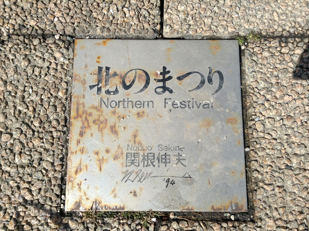 Northern_Festival