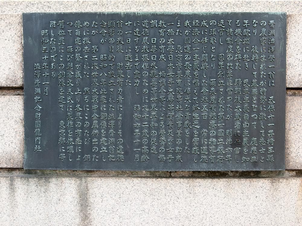 N_shibusawa3