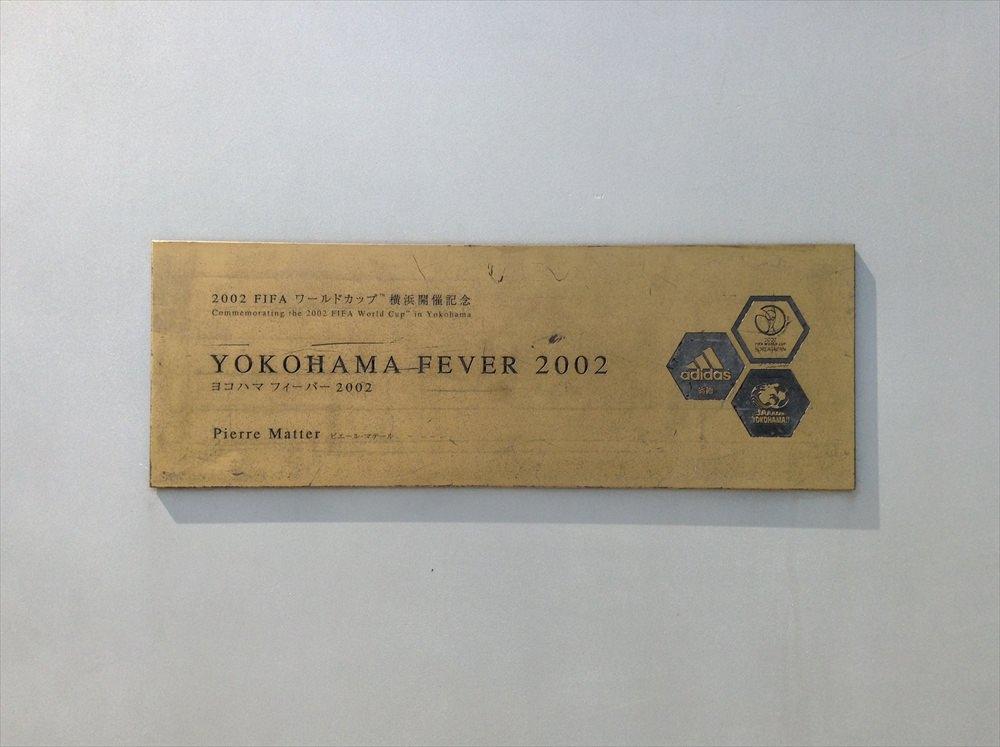yokohama_fever