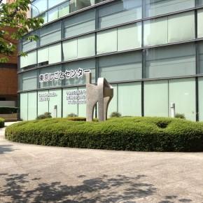 東京しごとセンター西側モニュメント