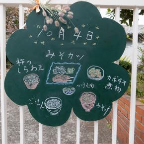 池田光宏 / 青葉食堂