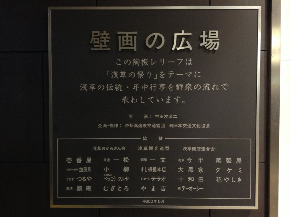 asakusa_matsuri_2