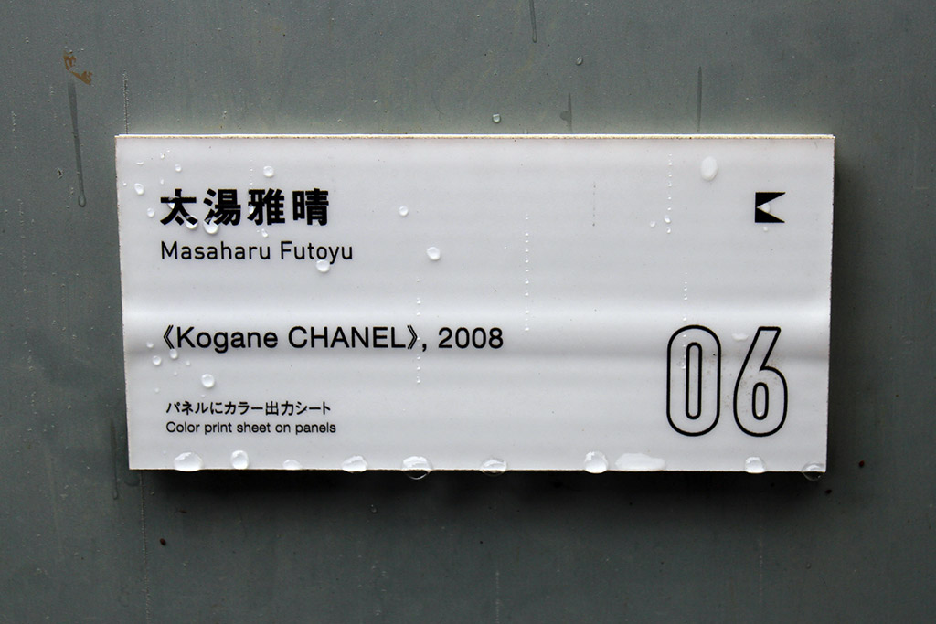 http://at-art.jp/wp-content/uploads/2015/10/kogane_chanel4.jpg