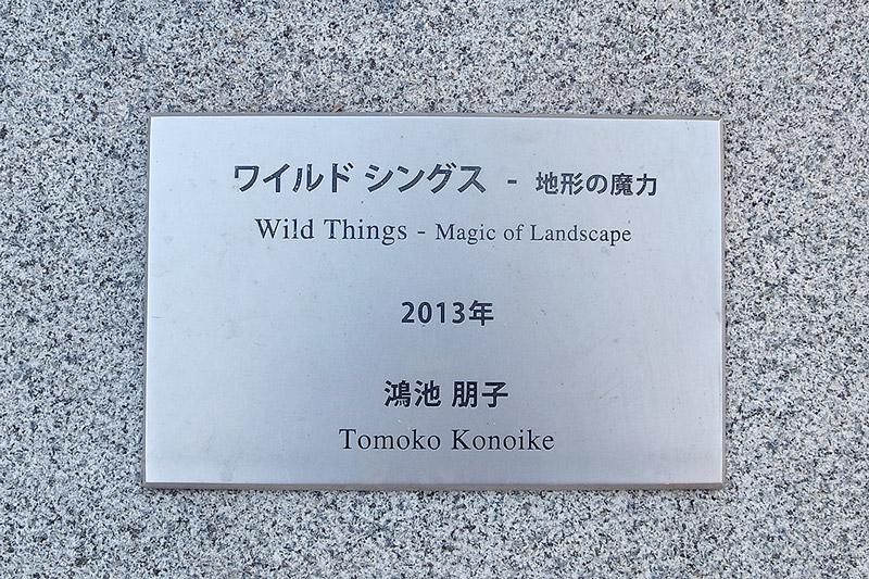 http://at-art.jp/wp-content/uploads/2015/11/kanda_wild4.jpg