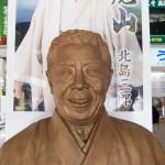 北島三郎像