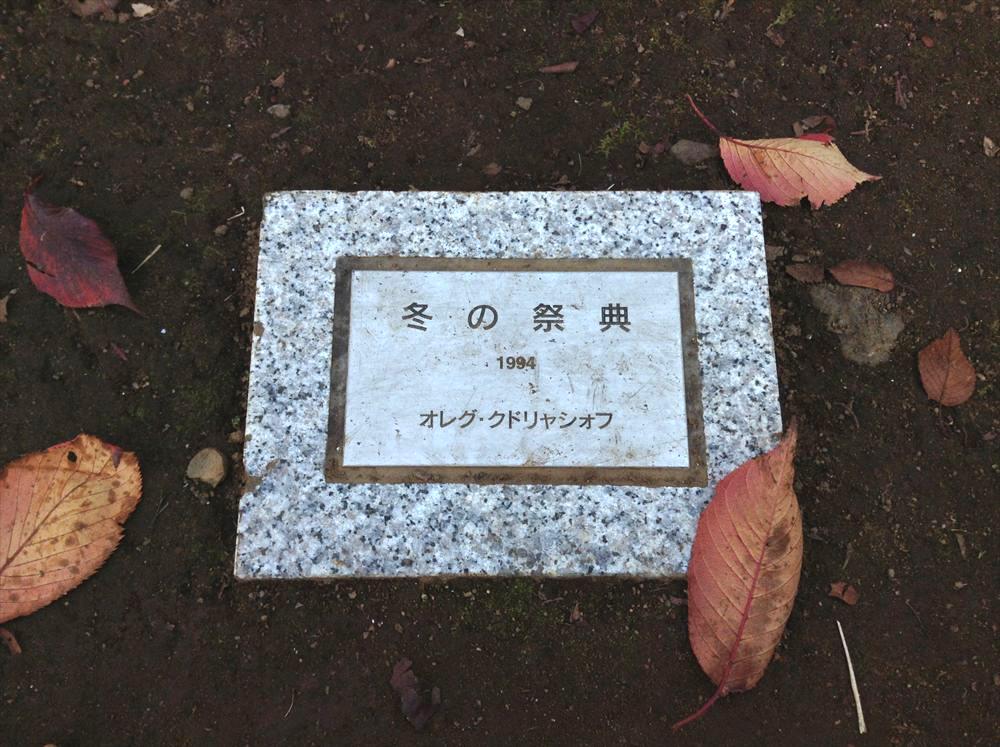 http://at-art.jp/wp-content/uploads/2015/12/fuyunosaiten_5.jpg