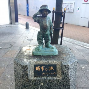 北村西望 / 将軍の孫
