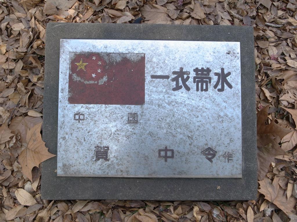 http://at-art.jp/wp-content/uploads/2015/12/nakahara_hitoe_plate.jpg