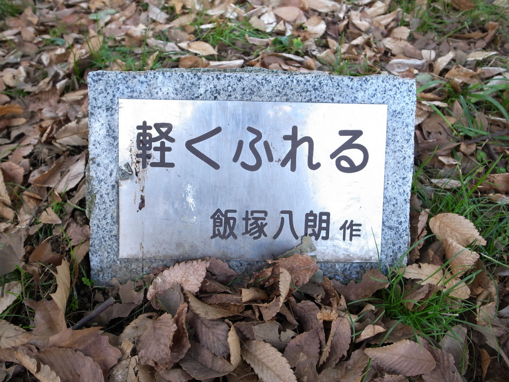 http://at-art.jp/wp-content/uploads/2015/12/nakahara_iizuka_plate.jpg