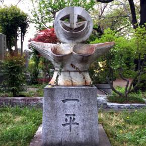 岡本太郎 / 顔