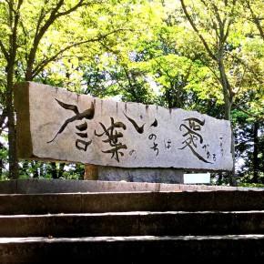 岡本太郎, 小野田實 / 椎名鱗三文学碑「言葉のいのちは愛である」
