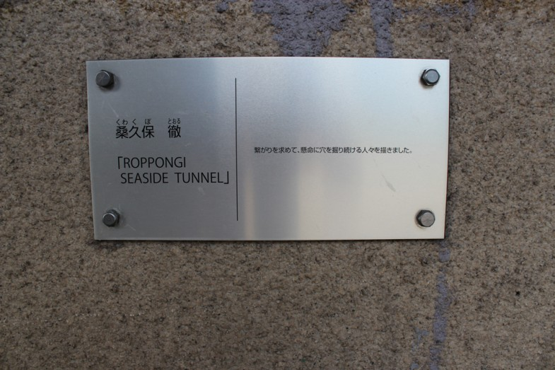 ROPPONGI SEASIDE TUNNEL
