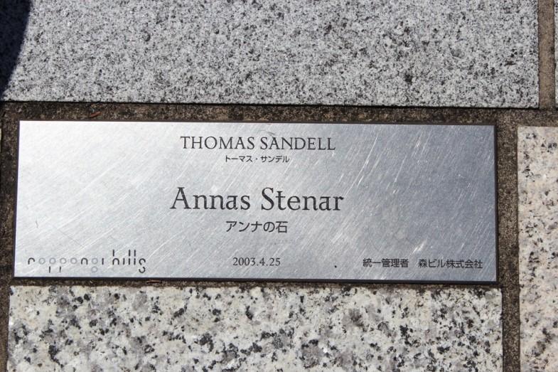 Annas Stenar