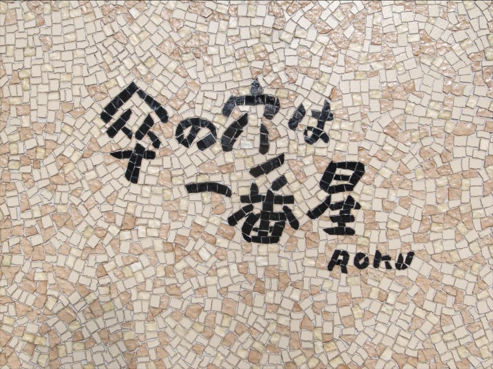 A_sanyodo3