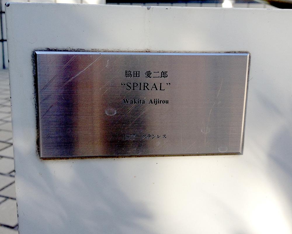 D_spiral_plate