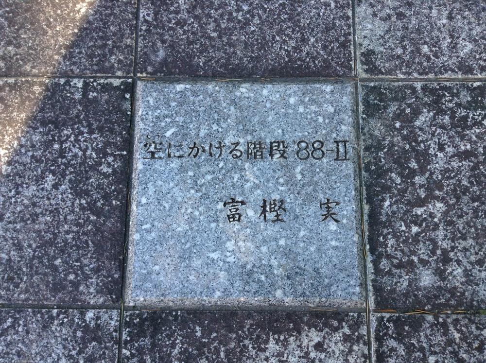 空にかける階段'88-Ⅱ