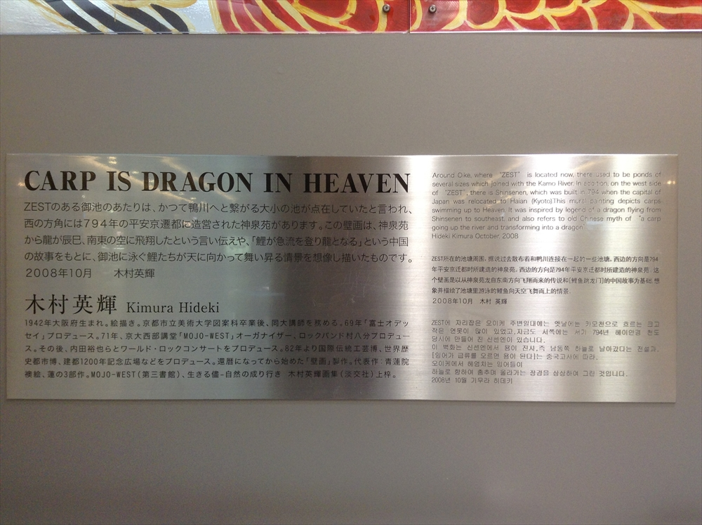 CARPS IS DRAGON IN HEAVEN