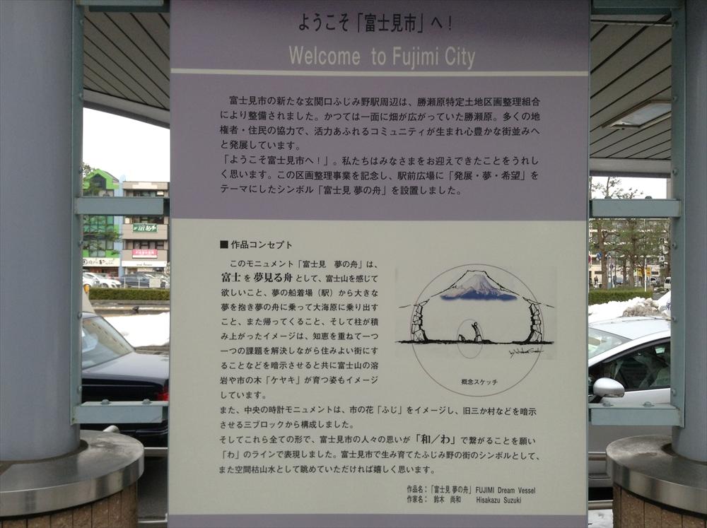 富士見 夢の舟
