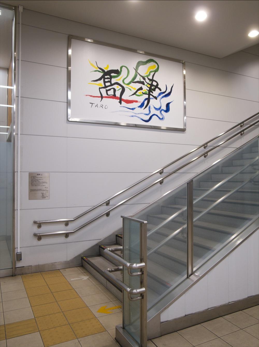 Takatsu2