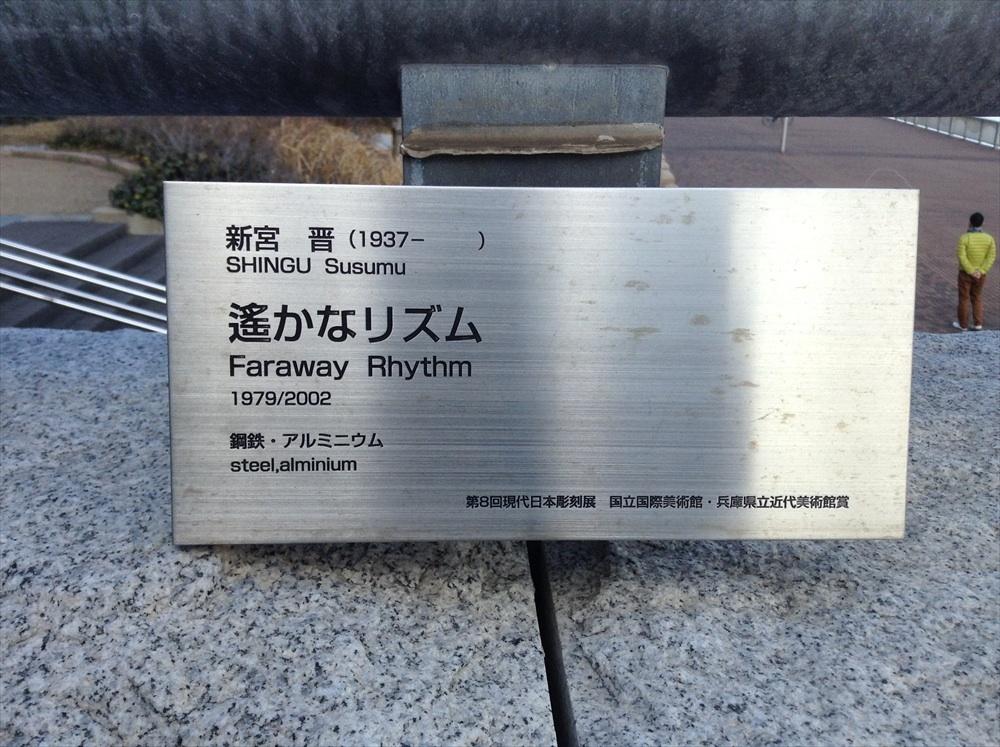 Faraway Rhythm