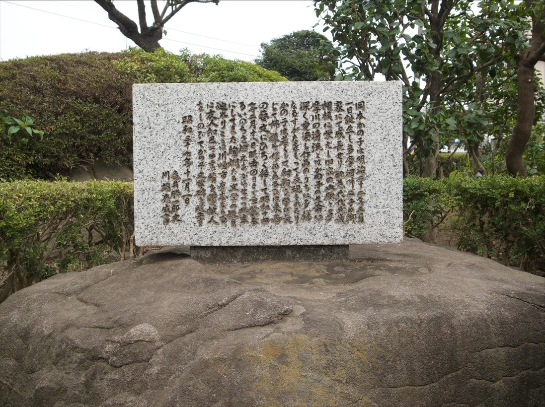 岡本かの子文学碑 石碑