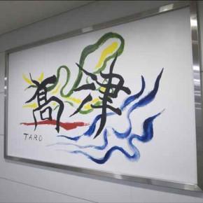 """岡本太郎 / 高津 """"TAKATSU"""""""