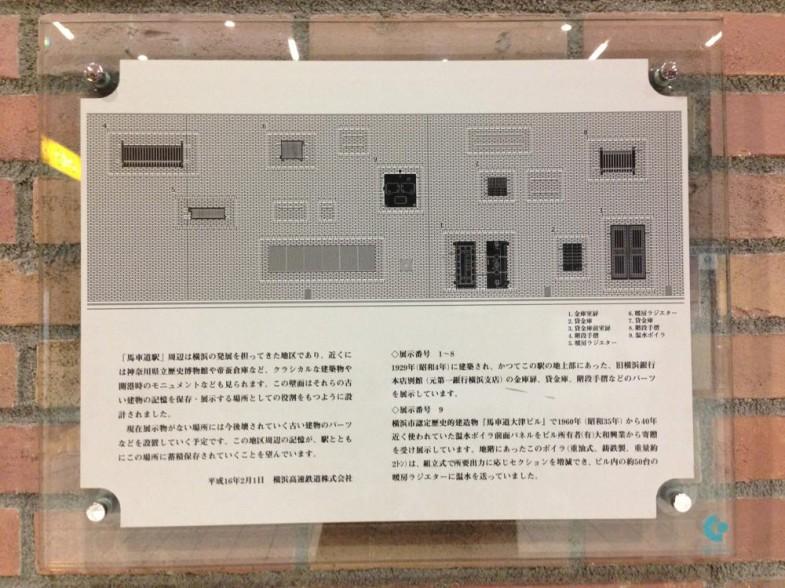 旧横浜銀行本店別館金庫扉 他